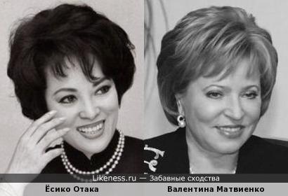 Ёсико Отака и Валентина Матвиенко
