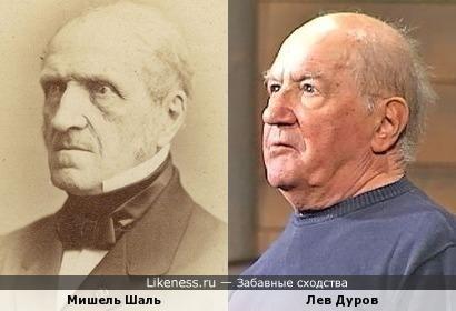 Мишель Шаль и Лев Дуров