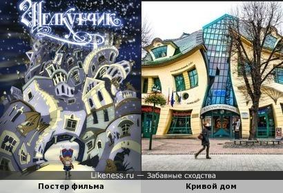 """Постер фильма """"Щелкунчик и мышиный король"""