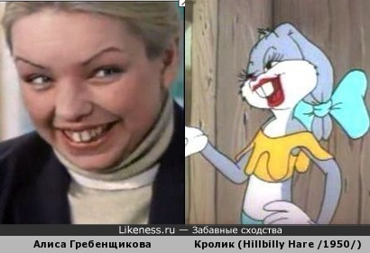 Алиса Гребенщикова и Кролик