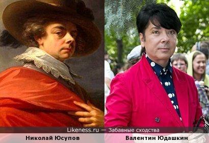 Николай Юсупов и Валентин Юдашкин