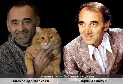 Александр Маскаев и Шарль Азнавур