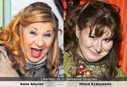 Аила Альган и Юлия Куварзина