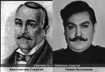 Константин Стамати и Павел Луспекаев