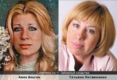 Аила Альган и Татьяна Литвиненко