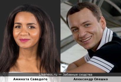 Амината Савадого и Александр Олешко