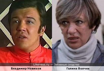 Владимир Новиков и Галина Волчек