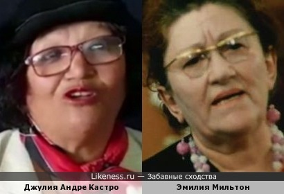 Джулия Андре Кастро и Эмилия Мильтон