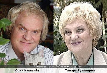 Юрий Куклачёв и Тамара Румянцева