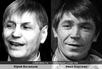Юрий Васильев и Иван Бортник