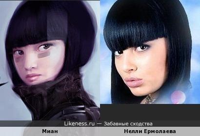 Миан похожа на Нелли Ермолаеву