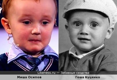 Миша Осипов и Гоша Куценко
