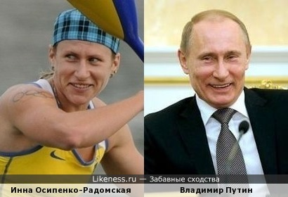Инна Осипенко-Радомская и Владимир Путин