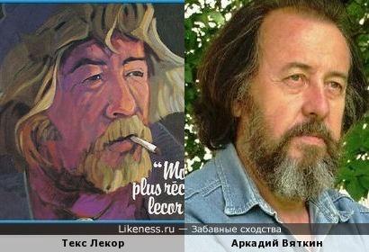 Текс Лекор и Аркадий Вяткин