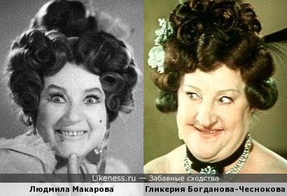 Людмила Макарова и Гликерия Богданова-Чеснокова