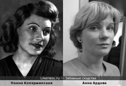 Нонна Копержинская и Анна Ардова