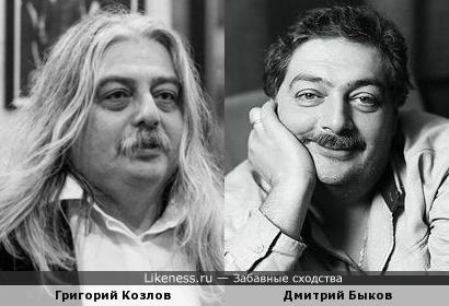 Григорий Козлов и Дмитрий Быков