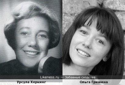 Урсула Херкинг и Ольга Гришина