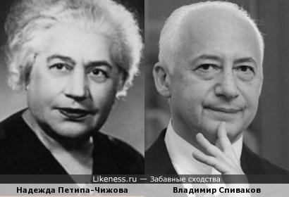Надежда Петипа-Чижова и Владимир Спиваков