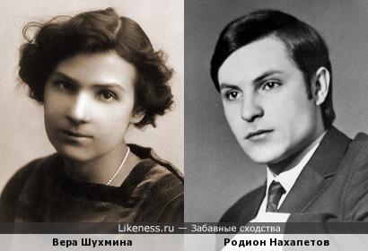 Вера Шухмина и Родион Нахапетов
