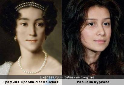 Графиня Анна Алексеевна Орлова-Чесменская и Равшана Куркова