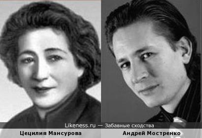 Цецилия Мансурова и Андрей Мостренко