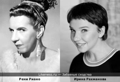 Рени Риано и Ирина Рахманова
