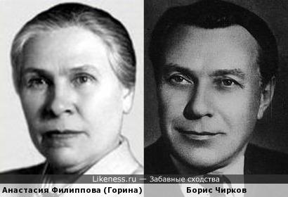 Анастасия Филиппова (Горина) и Борис Чирков