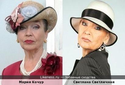 Мария Кочур и Светлана Светличная