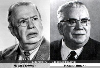Чарльз Коберн и Михаил Яншин