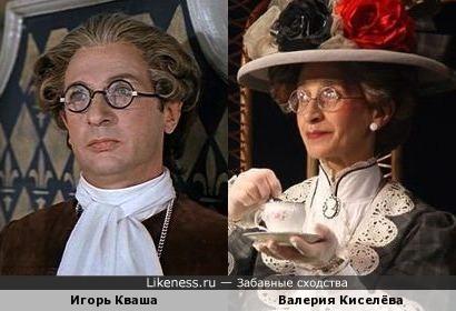 Игорь Кваша и Валерия Киселёва