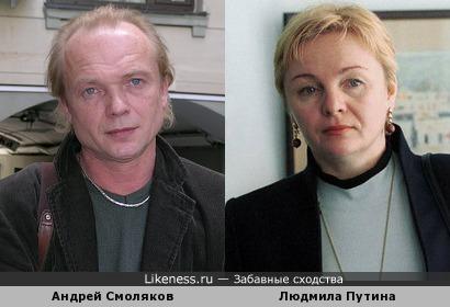 Андрей Смоляков и Людмила Путина