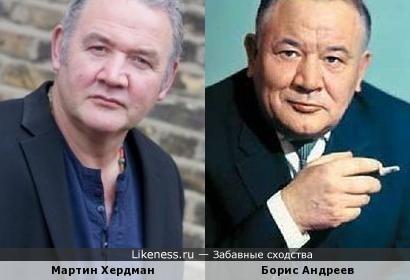 Мартин Хердман и Борис Андреев