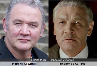 Мартин Хердман и Всеволод Санаев
