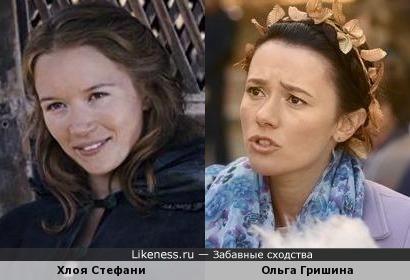Хлоя Стефани и Ольга Гришина