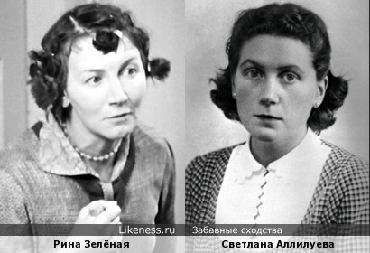 Рина Зелёная и Светлана Аллилуева