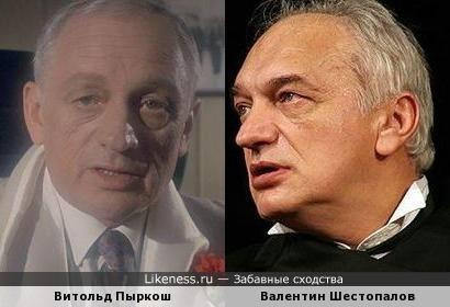 Витольд Пыркош и Валентин Шестопалов