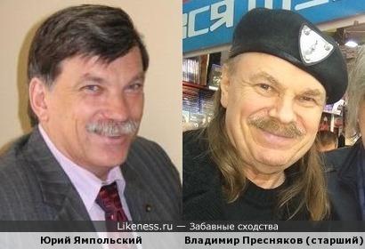 Юрий Ямпольский и Владимир Пресняков (старший)