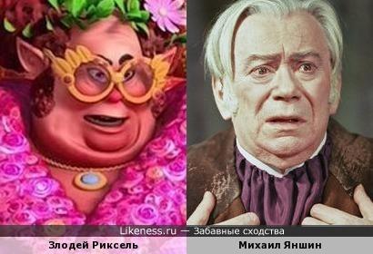 Злодей Риксель и Михаил Яншин