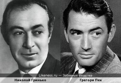 Николай Гринько и Грегори Пек