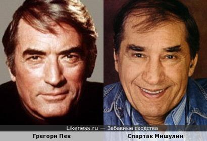 Грегори Пек и Спартак Мишулин