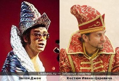 Царевич Элтон Джон
