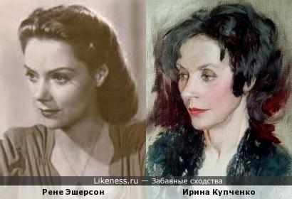 Рене Эшерсон и Ирина Купченко