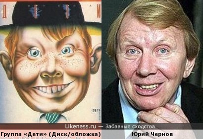 Юрий Чернов на обложке пластинки