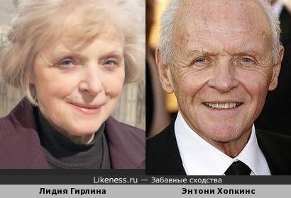 Лидия Гирлина и Энтони Хопкинс