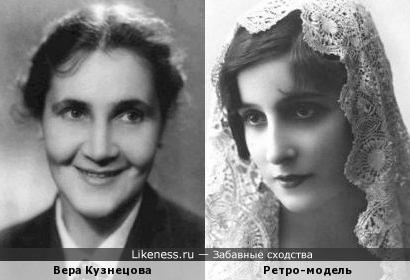 Вера Кузнецова и ретро-модель