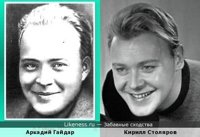 Аркадий Гайдар и Кирилл Столяров