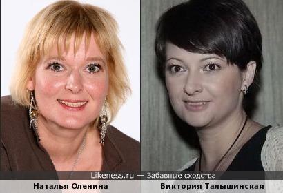 Наталья Оленина и Виктория Талышинская