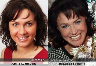 Алёна Кузнецова и Надежда Бабкина