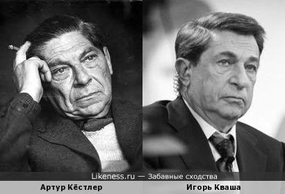 Артур Кёстлер и Игорь Кваша